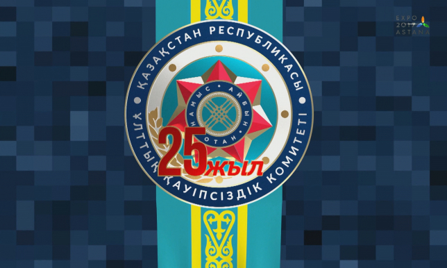 ҚР Ұлттық қауіпсіздік комитетінің 25 жылдығына арналған концерті