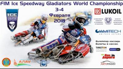 Впервые в Астане пройдет финальный этап чемпионата мира по спидвею