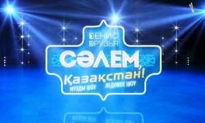 «Денис Тен и друзья» мұзды шоу