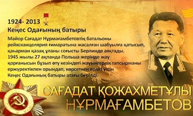 Кеңес Одағының батыры Сағадат Қожахметұлы Нұрмағамбетов