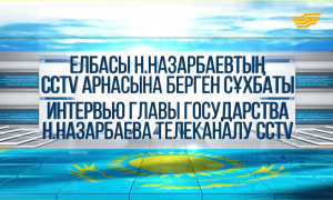 Интервью Главы государства Н.Назарбаева телеканалу CCTV