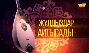 «Жұлдыздар айтысады!». 1 бөлім. 2016