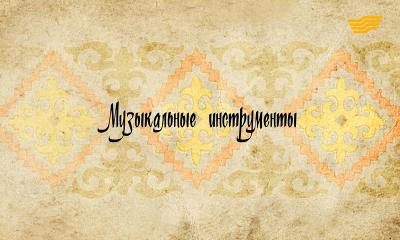 «Декоративно - прикладное искусство казахов». Музыкальные инструменты