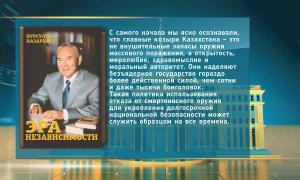 Книгу Главы государства «Эра независимости» обсудили в АНК