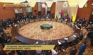 Заседание Высшего Евразийского экономического совета.16.10.2015