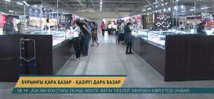 Алматыдағы 57 базардың 16-сы заманауи үлгіге көшкен