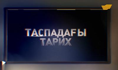 Қазақ телевизиясының 60 жылдығына арналған «Таспадағы тарих» - 1 бөлім деректі фильмі