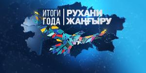 Спецпроект. «Рухани жаңғыру: итоги года»