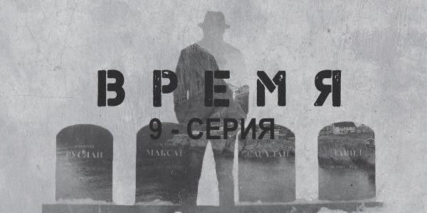 «Время». 9 серия