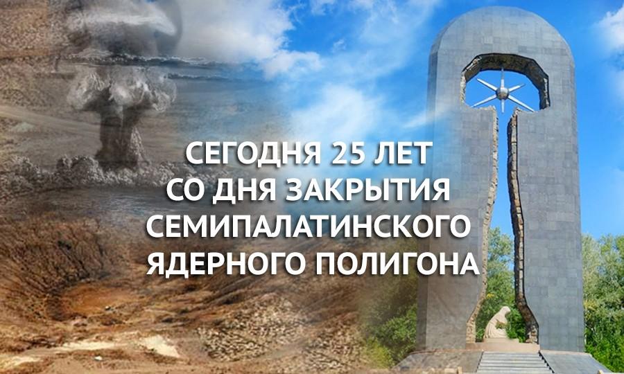 Сегодня 25 лет со дня закрытия Семипалатинского ядерного полигона