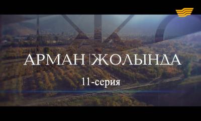 «Арман жолында». 11 серия