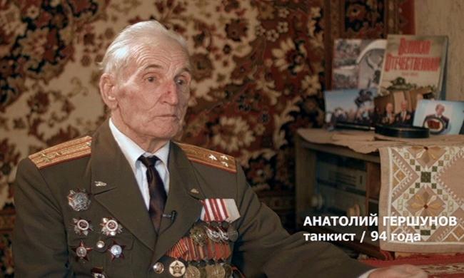 Танкист Анатолий Гершунов