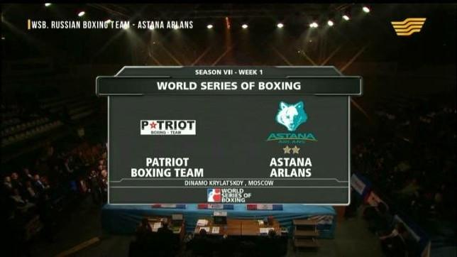 «Patriot boxing team – AstanaArlans» бүкіләлемдік бокс сериясы