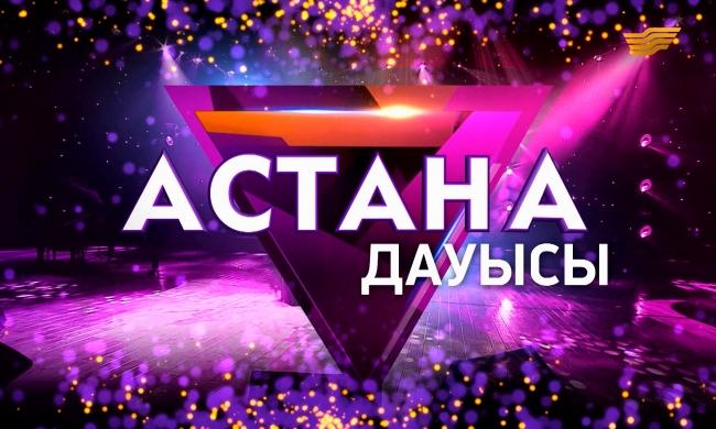 «Астана дауысы - 2015»