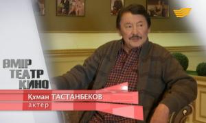 Құман Тастанбеков. «Өмір. Театр. Кино» бағдарламасы