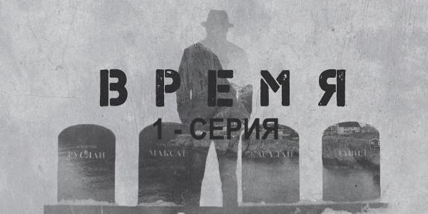 «Время». 1 серия