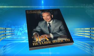 В 1994 году Глава Казахстана впервые заявил о создании ЕАЭС