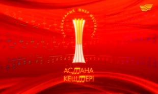 «Астана кештері-2014»