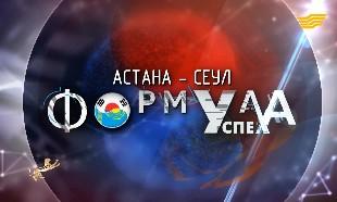Астана - Сеул «Формула успеха» документальный фильм