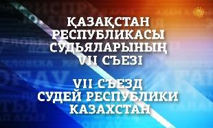 Специальный выпуск. VII Съезд судей с участием Главы государства