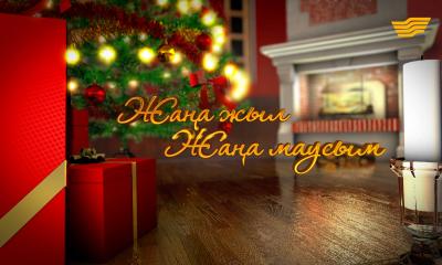 «Жаңа жыл - жаңа маусым» концерті