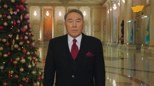 ҚР Президенті Нұрсұлтан Әбішұлы Назарбаевтың жаңажылдық құттықтауы