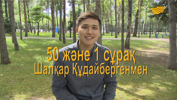 Актер Шалқар Құдайбергенмен 50 және 1 сұрақ