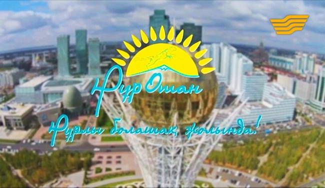 XVI съезд партии «Нұр Отан» с участием Главы государства Н.Назарбаева