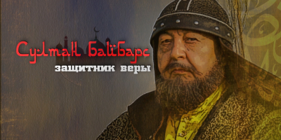 «Тайны. Судьбы. Имена». Султан Бейбарс