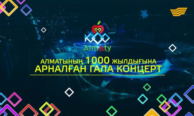 Алматының мың жылдығына арналған гала-концерт