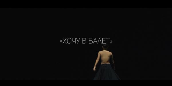«Хочу в балет» документальный фильм