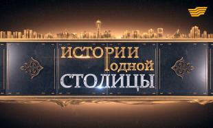 «Истории родной столицы» 3 серия