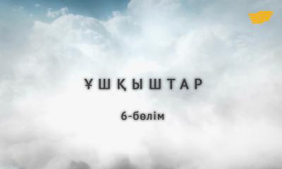 «Ұшқыштар» 6-бөлім