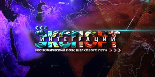 «Экспорт интеграции. Экономический пояс Шелкового пути» документальный фильм