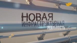 «Новая инфраструктурная реальность» документальный фильм