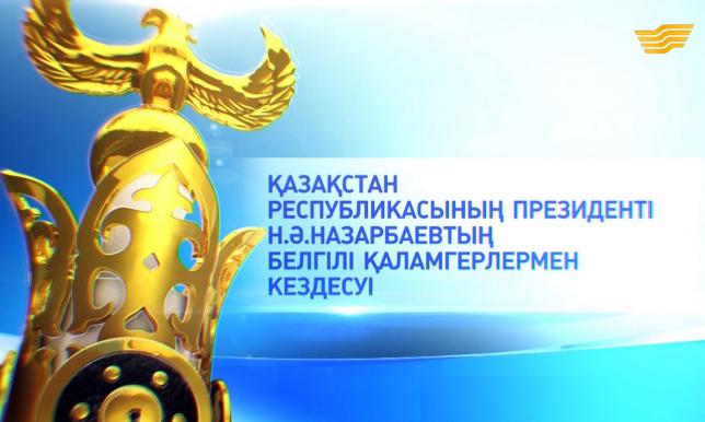 Арнайы шығарылым: ҚР Президенті Н.Ә.Назарбаевтың белгілі қаламгерлермен кездесуі