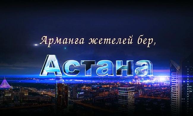 «Арманға жетелей бер, Астана» концерт