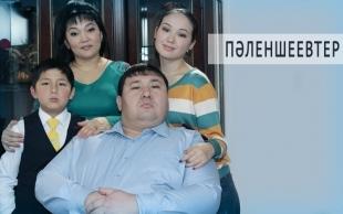 «Пәленшеевтер» 12 серия