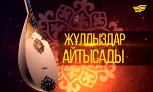 «Жұлдыздар айтысады!». 2 часть. 2016
