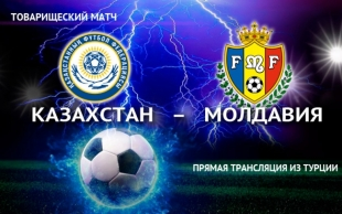 «Казахстан» – «Молдова»