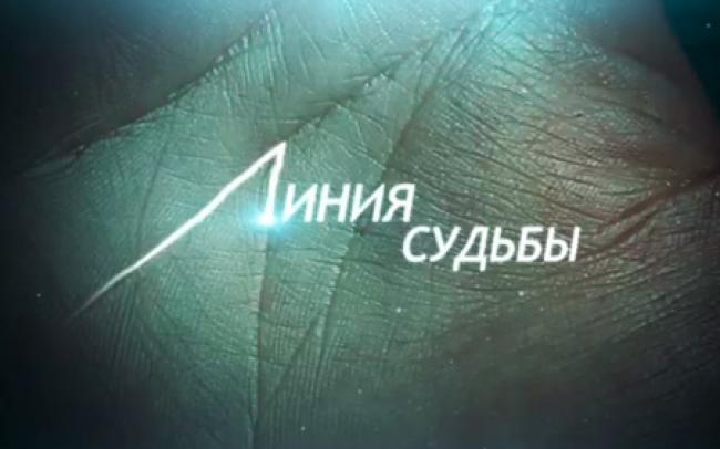 «Линия судьбы»
