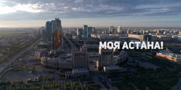 «Моя Астана» документальный фильм