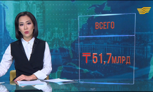 51,7 млрд тенге предусмотрено Нацфондом на модернизацию ЖКХ