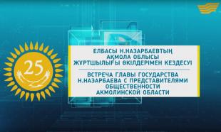 Специальный выпуск. Встреча Главы Государства Н. Назарбаева с представителями общественности Акмолинской области
