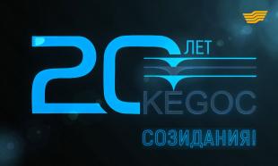 «KEGOC - 20 лет созидания» документальный фильм