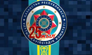«25-летие Комитета национальной безопасности РК» документальный фильм