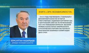 «Эра Независимости»: Н.Назарбаев рассказывает о развитии казахстанско-американских отношений