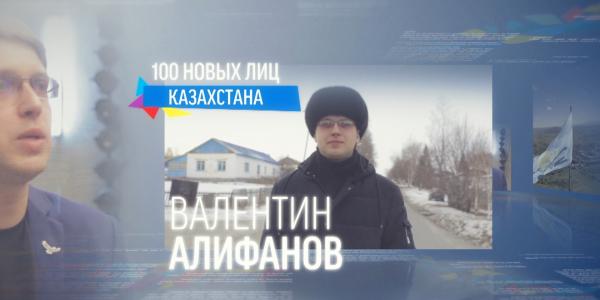 «100 новых лиц». Валентин Алифанов