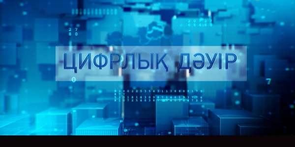 «Цифрлық дәуір» деректі фильмі