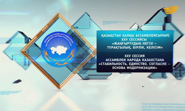 Спецвыпуск. XXV сессия Ассамблеи народа Казахстана «Стабильность, единство, согласие – основа модернизации»